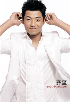 新青年演员齐奎