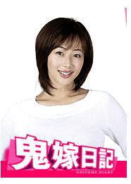 鬼嫁日记剧情介绍 第7集