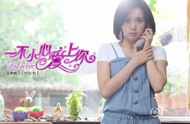 2016上海有哪些展会一不小心爱上你剧情介绍第5集-电视指南2016lol有什么活动