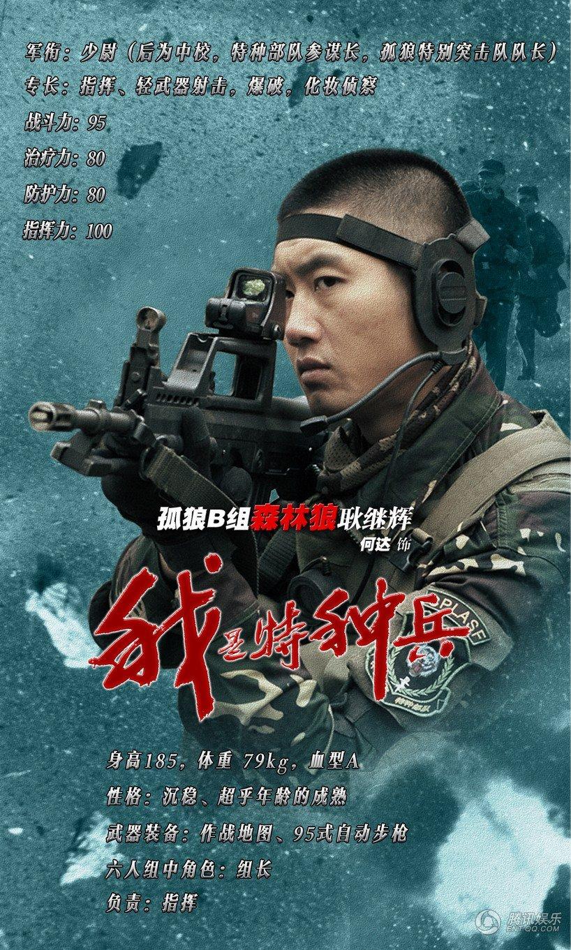 演员谷智鑫_我是特种兵的剧照3剧照-电视指南