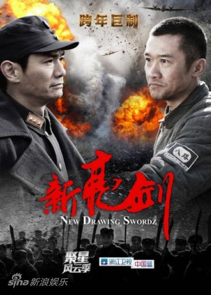 剧照-图文:新亮剑浙江首播-新亮剑海报