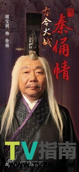 古今大战秦俑情剧照