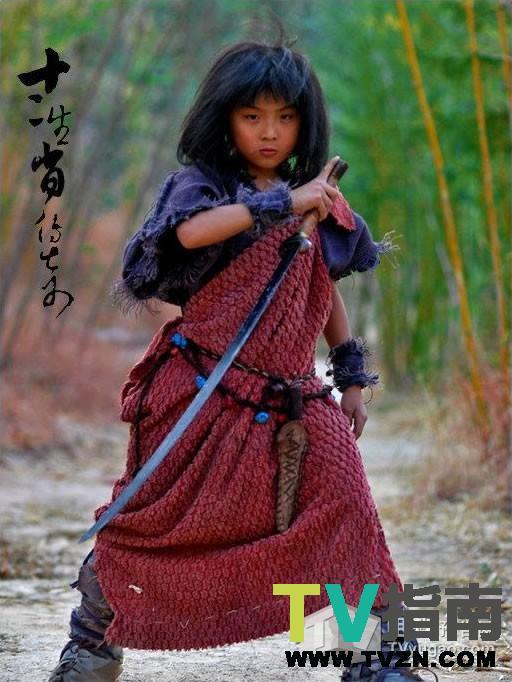 郑伟 饰 小鱼儿(龙); 郑伟饰; 《十二生肖传奇》主要演员图片