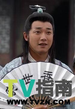 傅管保扮演者李博