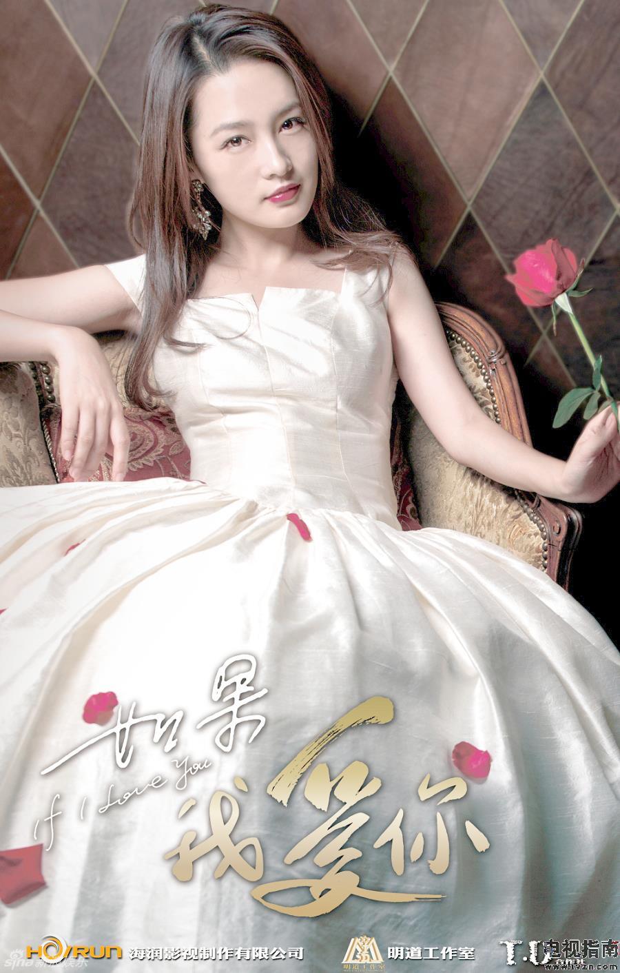 内地电视剧 如果我爱你  李沁--饰--安宁 乖巧可爱,心地善良的女孩