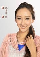 新婚公寓演员张宇菲