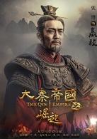 大秦帝国之崛起演员张博