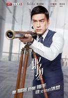 職場是個技術活演員王耀慶