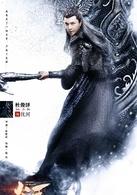 火王之破晓之战演员杜俊泽