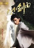 飘香剑雨演员高广泽