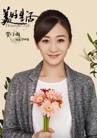 美好生活演员李小冉