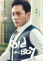 老男孩演员刘烨