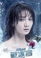 真爱的谎言之破冰者演员潘之琳