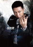 猎豺狼演员李宗翰
