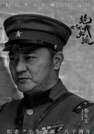 硬骨头之绝地归途演员郭东文