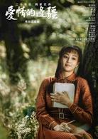 爱情的边疆演员殷桃
