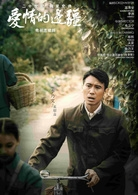 爱情的边疆演员李乃文