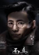 面具演员祖峰
