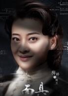 面具演员梅婷