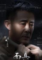 面具演员侯勇