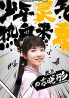 大宋少年志演員蘇曉彤