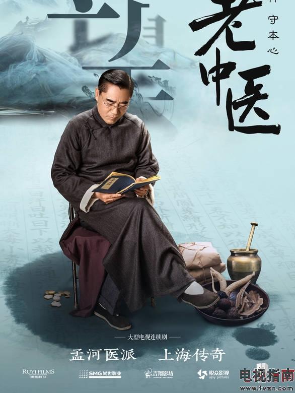 老中医演员陈宝国