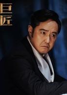 筑夢情緣演員馮雷