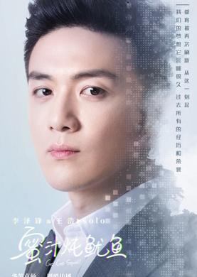 親愛的,熱愛的演員李澤鋒