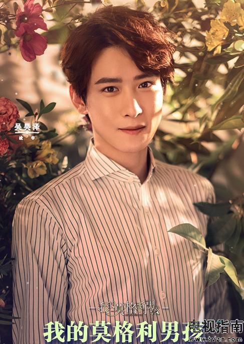 我的莫格利男孩演员吴昊泽