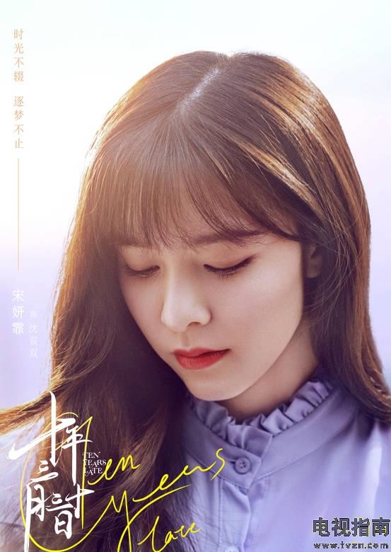 十年三月三十日演員宋妍霏