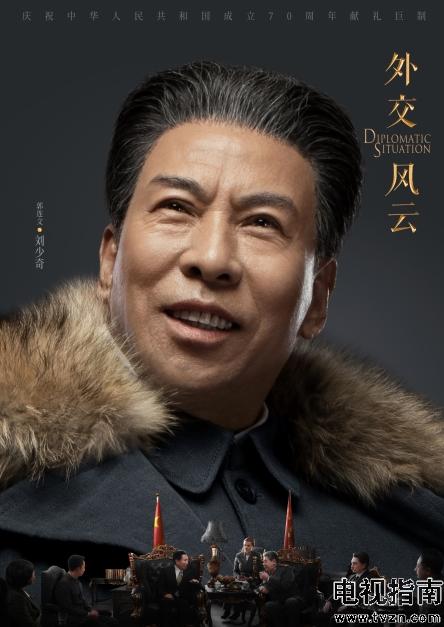 外交風云演員郭連文