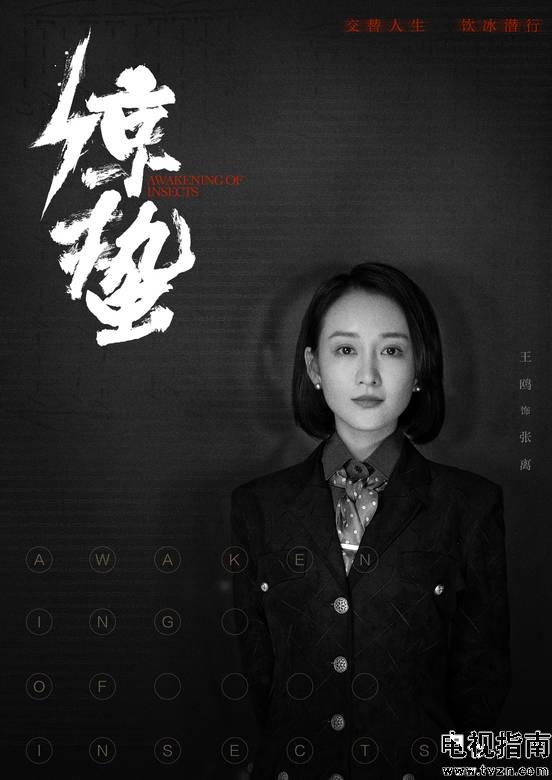 麻雀2之驚蟄演員王鷗