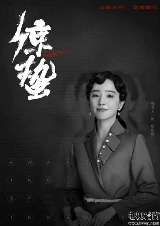 麻雀2之驚蟄演員闞清子