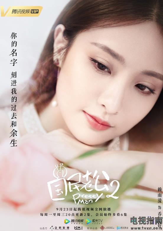 國民老公2演員賴雨濛