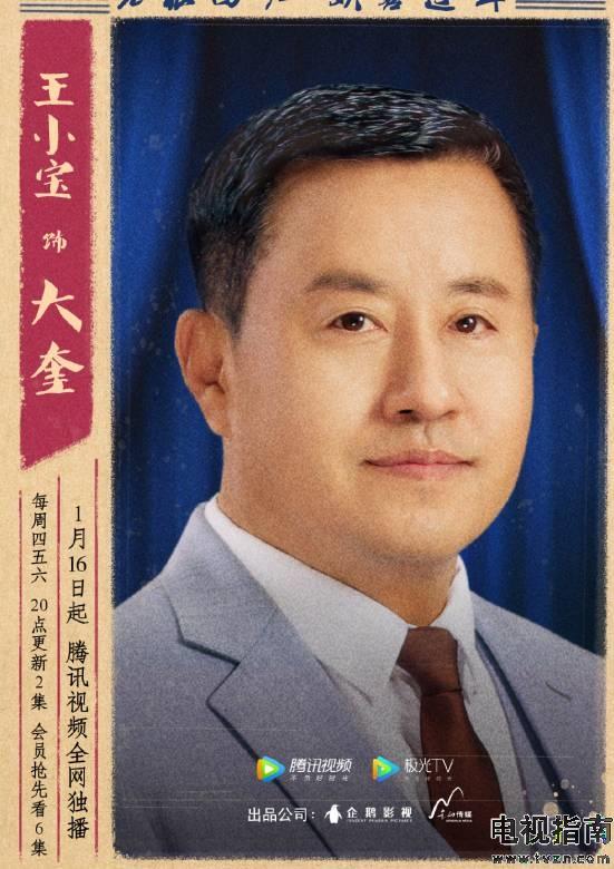 刘老根3剧照