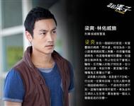真的汉子演员林佑威