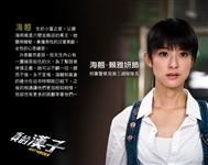 真的汉子演员赖雅妍