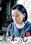 香木虎演员娜仁花