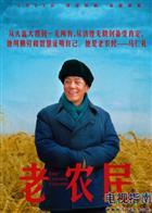老农民演员冯远征