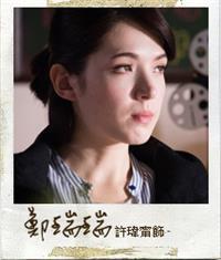 十六个夏天演员许玮甯