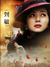 红色演员刘敏