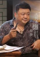 白壮扮演者洪剑涛