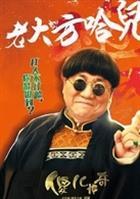 傻儿传奇演员刘流