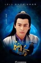 聊斋新编演员乔振宇
