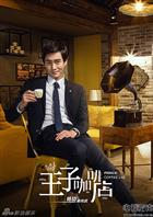 王子咖啡店演员杨玏