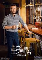 王子咖啡店演员曹卫宇