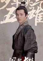 琅琊榜之风起长林演员刘昊然
