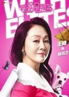 我不是精英演员王姬