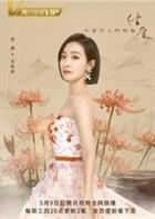 结爱·千岁大人的初恋演员宋茜