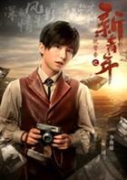 司三扮演者李俊濠